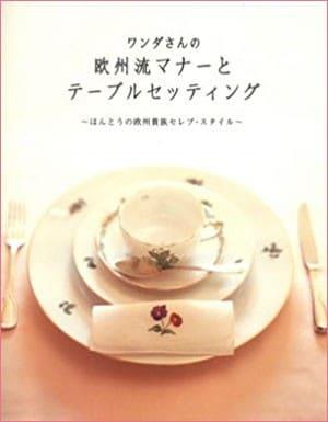 マナー講座テキストはテーブルマナー、テーブルセッティング基本の本です。