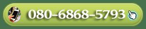 電話でのご予約 ?080-6868-5793 スマートフォンをご利用の場合、こちらをタップすることで電話をかけることができます